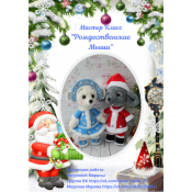 """МК """"Рождественские Мыши"""""""