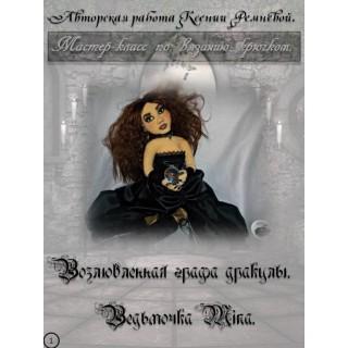 Ведьмочка Мина. Мастер-класс по вязанию крючком.