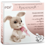 "Мастер-класс ""Крольчонок"" PDF/ крючок"