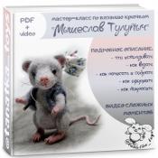 """МК """"Мышеслав Тулупыч"""" PDF+видео / крючок"""