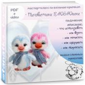 """МК """"Пингвины ВлЮблЮшки"""" PDF+видео/крючок"""
