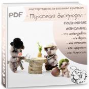 """МК """"Поросячий беспредел"""" PDF/ крючок"""