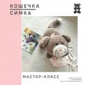 "Мастер-класс ""Кошечка Симка"""