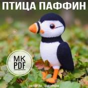 Мастер-класс «Птица Паффин»⠀