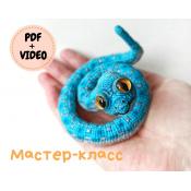 Змейка с живыми глазами