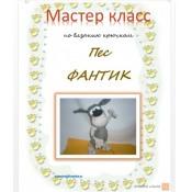 """Мастер класс """"пес ФАНТИК"""""""