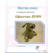 "Мастер класс ""Щеночек БУЯН"""