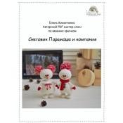 Снеговик Парамоша и компания