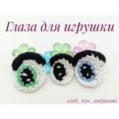 Глаза для игрушки амигуруми (видеоурок)