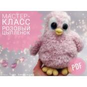 Мастер-класс (описание вязания) розовый цыпленок
