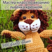 Лев (львёнок) крючком   Амигуруми
