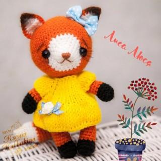 Миник лисичка Люся