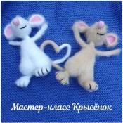 Мастер-Класс Крысенок