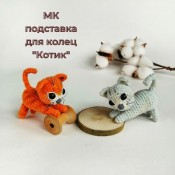 Котенок Мотя - подставка для колец. Мастер класс