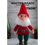 "Мастер-класс ""Гном"""
