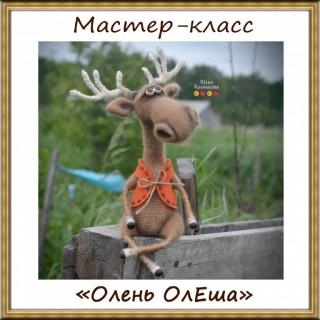 "МК ""Олень ОлЕша"""