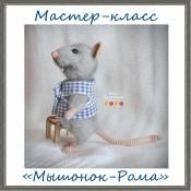 "Мастер-класс ""Мышонок-Рома"