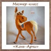 """Мастер-класс """"Конь-Арчи"""""""