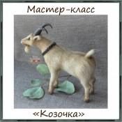 "Мастер-класс ""Козочка"""