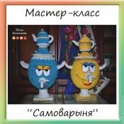 """Мастер- класс """"Самоварыня"""""""