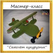 """Мастер-класс """"Самолёт кукурузник"""""""