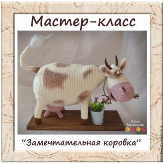 """Мастер-класс """"ЗаМечТательная Коровка"""""""