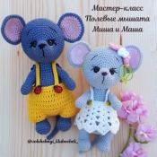 Мастер-класс Мышата Миша и Маша