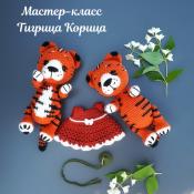 Мастер-класс Тигрица Корица