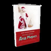 Дед Мороз (крючок)