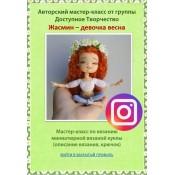 МК кукла Жасмин (описание + видео)