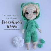 МК комплект одежды для куклы 15 см
