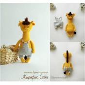 Описание игрушки крючком Жирафик Степа