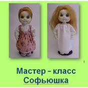 МК Софьюшка