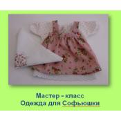 МК Одежда для Софьюшки