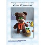 Мастер-класс по вязанию крючком Медвежонок