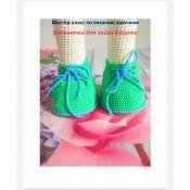 Ботиночки для Зайки Бусинки