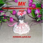 МК принцесса