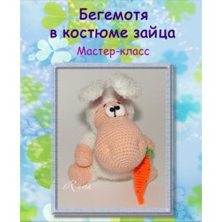 БегеМотя в костюме зайца