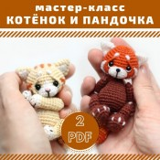 Мастер-класс котенок и красная панда амигуруми