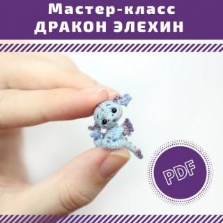 Мастер-класс Дракончик амигуруми 2 см