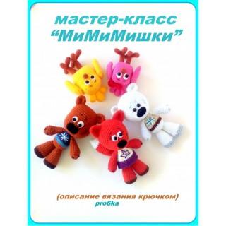 """4 Мастер-класса """"Мини-МиМиМишки"""""""