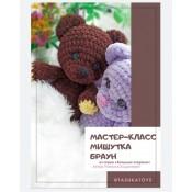 Мастер-класс Мишка