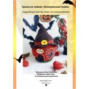"""МК грелки  """"Хэллоуинская тыква"""""""