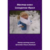 "Мастер-класс ""Снегурочка Фрося"""