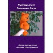Мастер-класс Бельчонок Басик