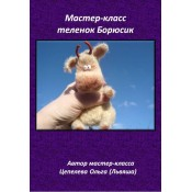 Мастер-класс по вязаному теленку Борюсику