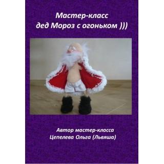 Дед Мороз с огоньком )