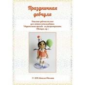 Вязаная куколка. Праздничная девчуля