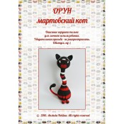 Орун. Мартовский кот