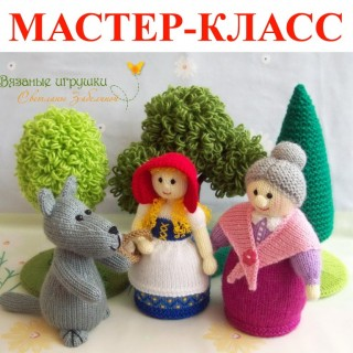 """Красная Шапочка"""" вязаная сказка (спицы)"""